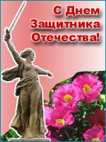 Поздравляем с Днем Защитника Отечества - 23 февраля!